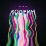 DASHXX — Кодеин