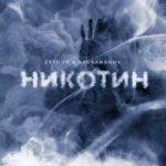 ERSHOV & Kagramanov — Никотин