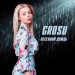 Grosu – Весенний Дождь