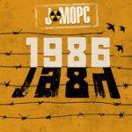 J:МОРС — 1986