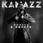 Kamazz — Кружит
