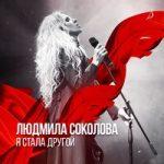 Людмила Соколова & Sevak — Я чувствую кожей