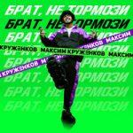 Максим Круженков — Брат, не тормози