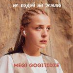Megi Gogitidze — Не падай на землю