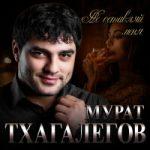 Мурат Тхагалегов — Не оставляй меня