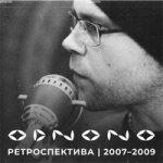 Odnono & Anton Kholomiov — Распахну своё сердце настежь