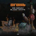 OG Minay & blago white — Огонь