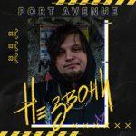 Port Avenue — Не звони