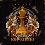 Rekudo — Ход Королевы