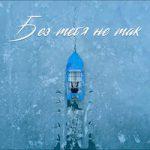 Sevak — Без тебя не так