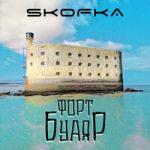 Skofka — Форт Буаяр