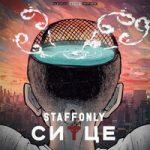 StaffOnly — Ситце