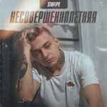 Swipe — Несовершеннолетняя
