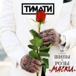 Тимати — Маски