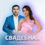 Тимур Темиров & Жасмин – Свадебная