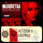 UGLYBOY & Hotzzen — Малолетка