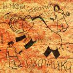 uglystephan & Lil Morty — Охотники