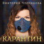Виктория Черенцова — Время-река