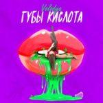 Volodya — Губы Кислота