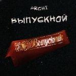 Archi — Выпускной