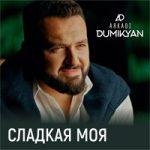 Аркадий Думикян — Сладкая моя