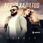 Артур Халатов — Ревнуй
