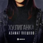 Азамат Пхешхов — Хулиганка