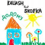 KALUSH & Skofka — Додому