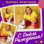 Марина Федункив — С Днем Рождения