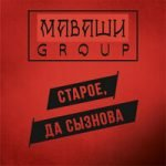 МАВАШИ group — 4 унции