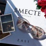 MC Zali — Вместе