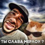 MEMNAYA PAPKA — Ты Слава Мерлоу?