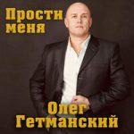 Олег Гетманский — Прибалтийский сон