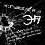 Тараканы! & Distemper & ПОРТ(812) & Urban Pinochet & Индульгенция & ЭлектропартиZаны — Экстремистские песни