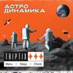 TRIPTIX — Мой бро