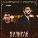 Владимир Ковальчук & Батыр Гучетль — Хулиган