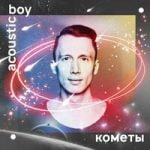 Acoustic Boy — Осень