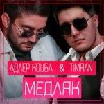 Адлер Коцба & Timran – Медляк