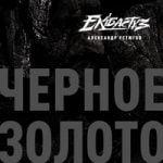 Александр Устюгов & Ekibastuz — Черное золото
