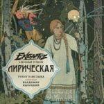 Александр Устюгов & Ekibastuz — Лирическая