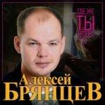 Алексей Брянцев — Где же ты теперь