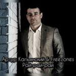 Артур Кальянский & FREEZONES — Рай-рай-рай