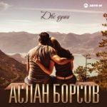 Аслан Борсов — Две души