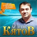 Аслан Кятов — Королева моих снов