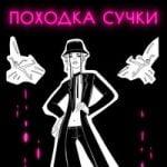 Демьян Заико — Походка сучки
