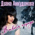 Диана Анкудинова — В твоём городе
