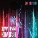 Дмитрий Колдун — Всё сначала