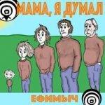 Ефимыч — Мама, я думал