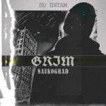 Grim Naukograd — Не моя