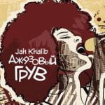 Jah Khalib — Аритмия